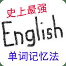 最强英语单词记忆法