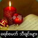 Myanmar Christmas Songs