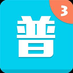 普通话学习3