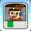 札幌地下鉄なび
