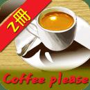 美蓝漫城(coffee please 第2册)