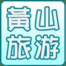 黄山旅游指南