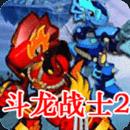 斗龙战士2