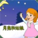 TsBaby读物之月亮和姑娘