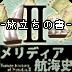 曼丽迪亚航海史2:启程之书 汉化试玩版