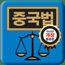 사례로 풀어보는 중국법