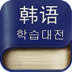 韩语学习大全