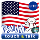 指さし会话アメリカtouch&talk Basic LITE