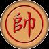 单机象棋(中文)