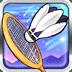 羽毛球 完整版