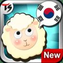 TS 韩语会话游戏