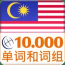 马来西亚语词汇免费学