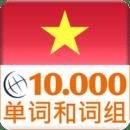 越南语词汇免费学