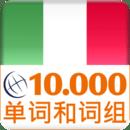 意大利语词汇学