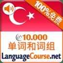 土耳其语词汇轻松学