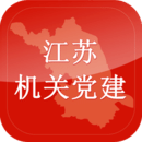 江苏机关党建