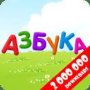 为孩子们的俄文字母