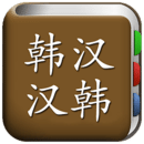 All韩语词典, Korean ⇔ Chinese
