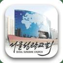 서울성락교회