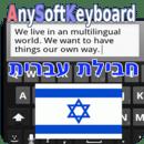 希伯来语语言包