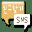 [35만친찾] 라인,틱톡,네이트온톡 친구찾기
