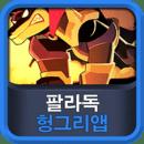 팔라독 공식공략집 헝그리앱