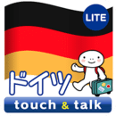 指さし会话 ドイツ ドイツ语 touch&talk LITE
