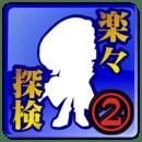 楽々探検 for ド リ ラ ン ド 2nd