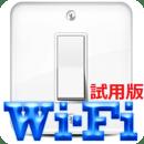 Wi-Fi接続で设置変更 试用版