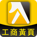 台湾工商黄页