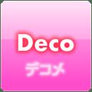 デコメdeデコメ(无料の絵文字&デコメアプリ集)