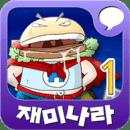 [무료]재미나라-만화과학 1권