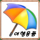 여행용품 종합(OS 버전 2.1 이상)