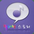 컬러링 스토리 (SKT,KT,LG U+) 최신 컬러링!