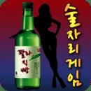 [강추] 꽐라직빵 술자리게임