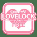 合コンアプリ ラブロック -LOVELOCK- フリー