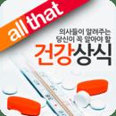 올댓 헬스로그: 건강상식편