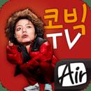 코빅TV - 시즌3 오픈!