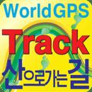 등산지도 산으로가는길 GPS World