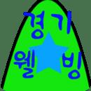 경기웰빙산악회