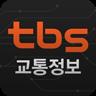 tbs 교통정보