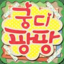 궁디팡팡 ♥ 치명적인 귀여움 ♥