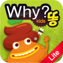 Why? Kids 똥 Lite