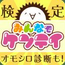 みんなでケンテイ 〜恋爱・芸能・アニメ・おバカな検定や诊断〜