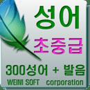 Weini 무료중국어 사자성어1000초중급 신HSK필수