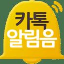 카톡 알림음-무료문자알림음