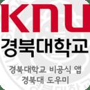 경북대 도우미