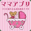 ママアプリ -ママと赤ちゃんのためのアプリ-
