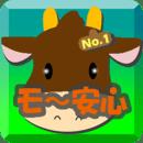 牛トレサ(放射线汚染対応)