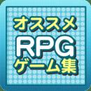 无料オンラインRPGゲーム集!-3DのMMORPGも无料!